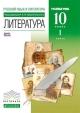 Русская литература 10 кл XIX век в 2х томах том 1й. Углубленный уровень